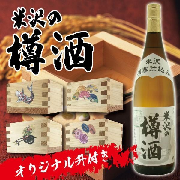 カラー印刷 絵柄が選べる 浜田酒造 オリジナル絵柄の升付き 米沢の樽酒 1800ml 日本酒|d-craft