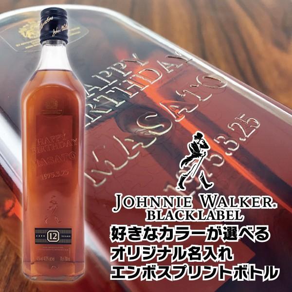 名入れ ウイスキー whisky 好きなカラーが選べる ジョニーウォーカー ブラック オリジナル名入れプリントボトル 700ml|d-craft
