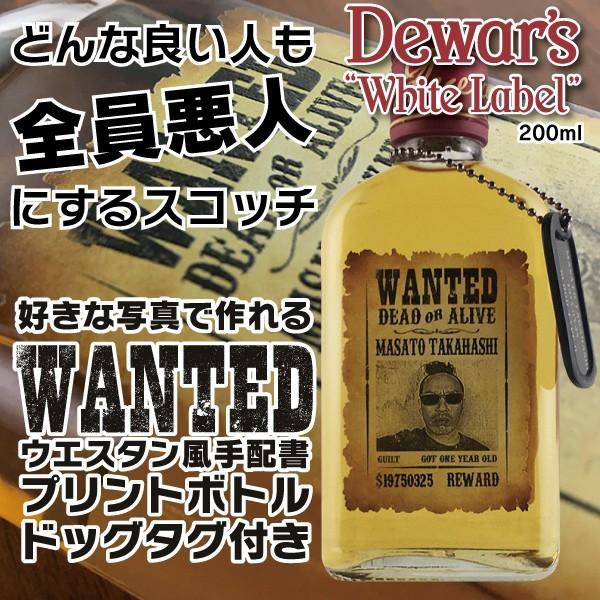 敬老の日 名入れ ギフト プレゼント ウイスキー whisky ドッグタグ付き デュワーズ ホワイトラベル 200ml 好きな写真で作れる指名手配書 WANTED プリントボトル|d-craft