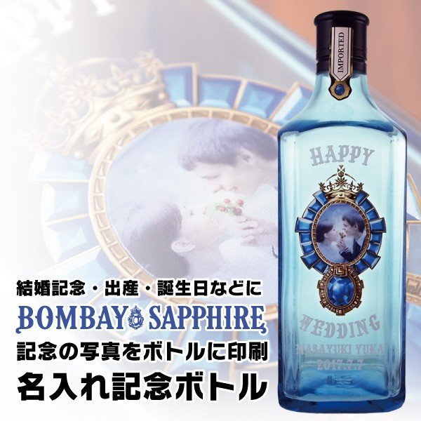 名入れ印刷 記念の写真をボトルに印刷!ボンベイサファイア 名入れ記念ボトル 750ml|d-craft