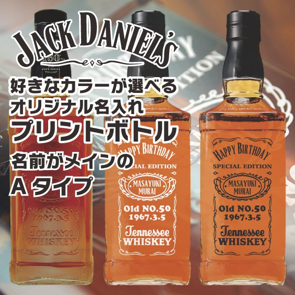 名入れ印刷 好きなカラーが選べる ジャックダニエル オリジナル名入れプリントボトル 700ml ウイスキー ギフト 感謝 ありがとう 誕生日 敬老の日 中元|d-craft