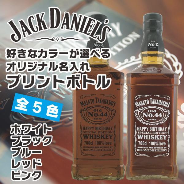 名入れ プレゼント ギフト ウイスキー whisky  好きなカラーが選べる ジャックダニエル オリジナル名入れプリントボトル Bタイプ 700ml|d-craft