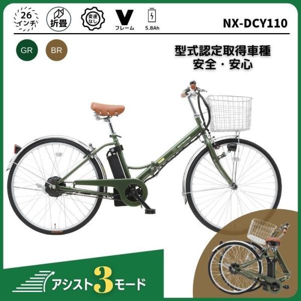 【変速なし/26インチ/アシスト3モード】折りたたみ電動アシスト自転車  KH-DCY110(通勤 通学 軽い) 安い