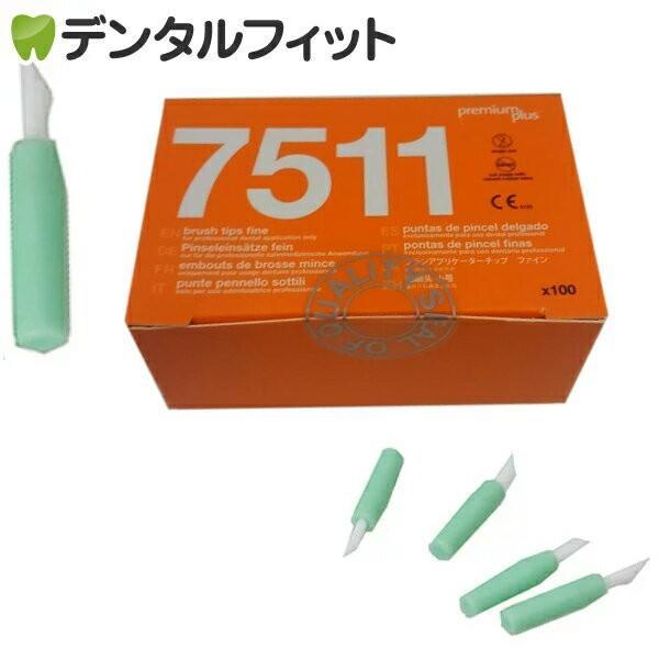 歯ブラシ ブラシチップ ミニ グリーン (プレミアプラス)