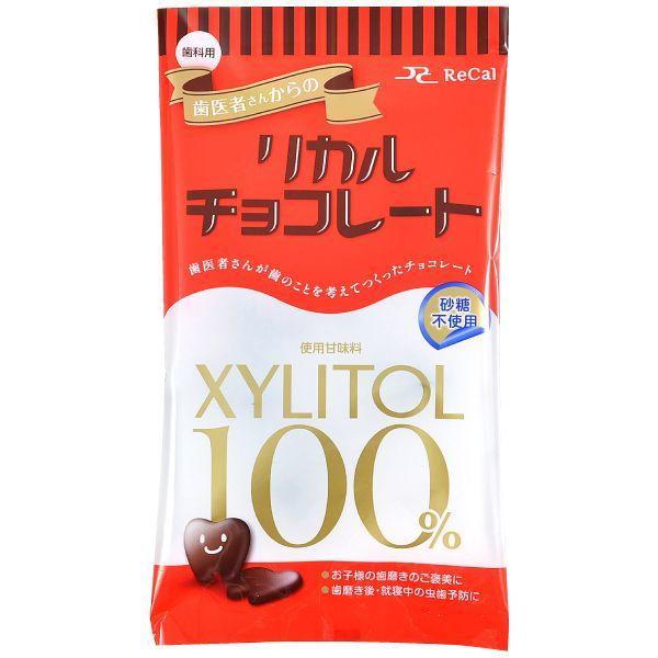 クール便対象商品 砂糖不使用 甘味料キシリトール100% 歯医者さんからのリカルチョコレート 1袋 (60g)