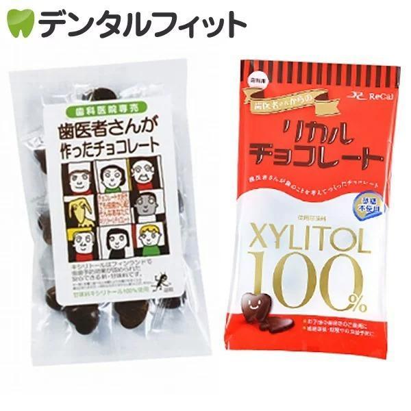 歯医者さんが作ったチョコレート1袋(60g)リカルチョコレート1袋(60g)2点食べ比べセット
