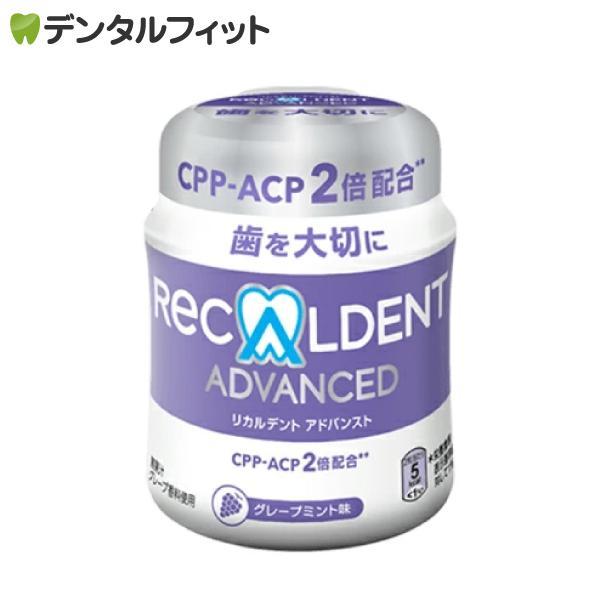 歯科医院専用 リカルデント 粒ガムボトル グレープミント 1個(140g) リカルデント アドバンスト  ポイント消化