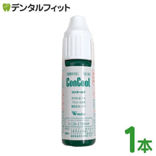 薬用マウスウォッシュコンクールF7ml1本(メール便6点)ウエルテック洗口液携帯用消化
