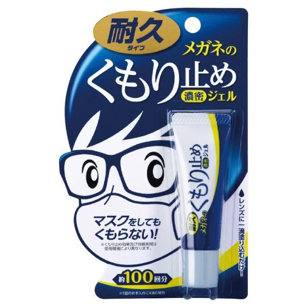 メガネのくもり止め濃密ジェル 1回4滴使用/約100回分 ソフト99コーポレーション(お一人様2点まで)