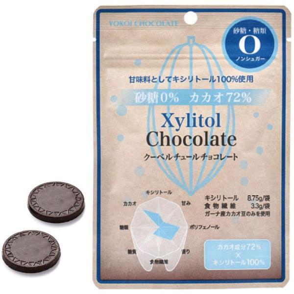 クール便対象商品 キシリトール クーベルチュールチョコレート 1袋(30g) 砂糖・糖類0 ノンシュガー カカオ成分72%