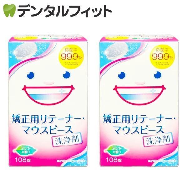 ライオンケミカルスッキリデント矯正用リテーナー・マウスピース洗浄剤1箱(108錠)×2セット