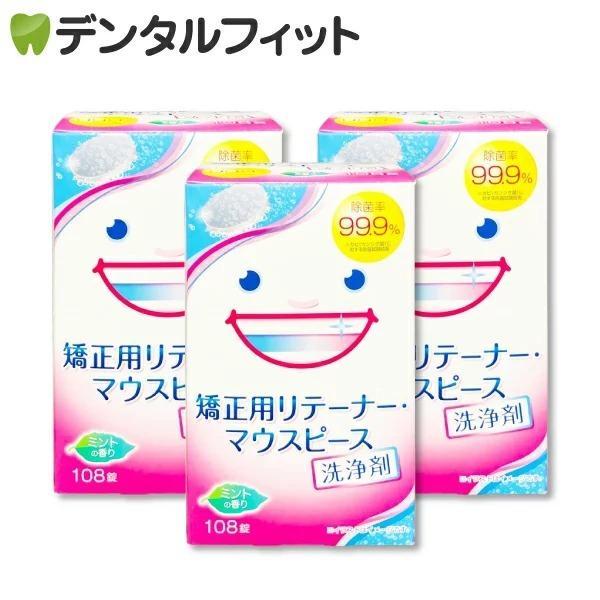 ライオンケミカルスッキリデント矯正用リテーナー・マウスピース洗浄剤1箱(108錠)×3セット