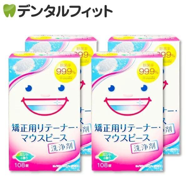 ライオンケミカルスッキリデント矯正用リテーナー・マウスピース洗浄剤1箱(108錠)×4セット