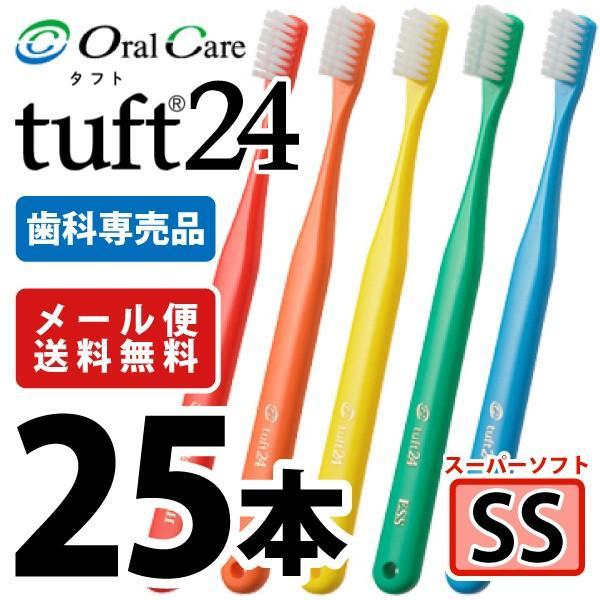 歯ブラシ タフト24 オーラルケア SS(スーパーソフト) カラーアソート 25本 ※アソートにホワイトは含まれておりません (メール便1点まで)
