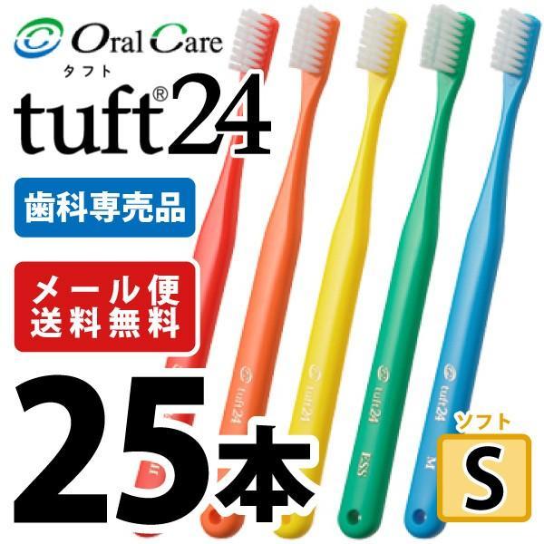 歯ブラシ タフト24 オーラルケア S(ソフト) カラーアソート 25本 ※アソートにホワイトは含まれておりません (メール便1点まで)