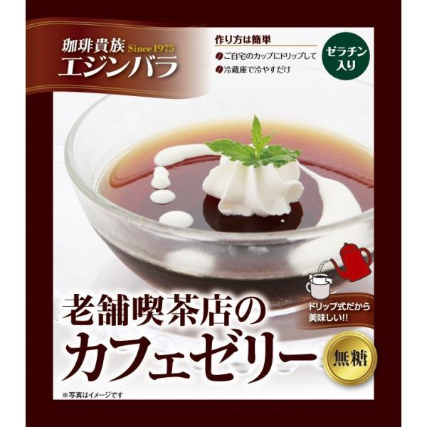 珈琲貴族エジンバラ監修 老舗喫茶店のカフェゼリー(一杯分)|d-kobo