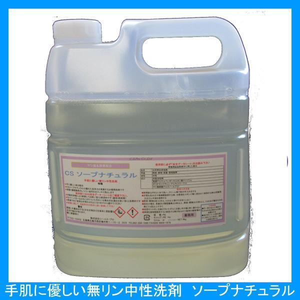 【条件付き送料無料】業務用ソープナチュラル 4kg 高級ヤシ油配合の中性洗剤  d-loop