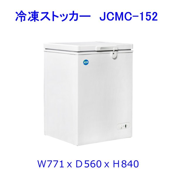 【送料無料】【新品・未使用】152L業務用-20℃冷凍ストッカー/冷凍庫|d-loop