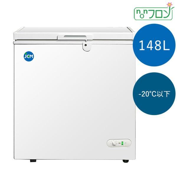 【送料無料】【新品・未使用】152L業務用-20℃冷凍ストッカー/冷凍庫|d-loop|02