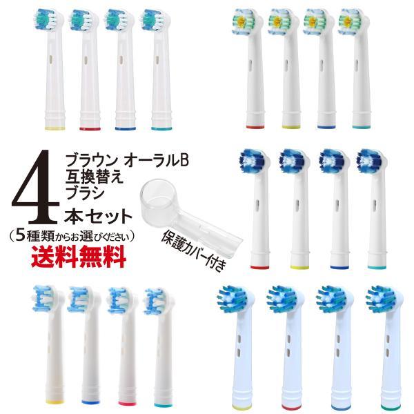 ブラウン オーラルB 互換 替えブラシ 1セット4本 EB-17 EB-18 EB-20 EB-25 EB-50 電動歯ブラシ用 BRAUN oral-b 10