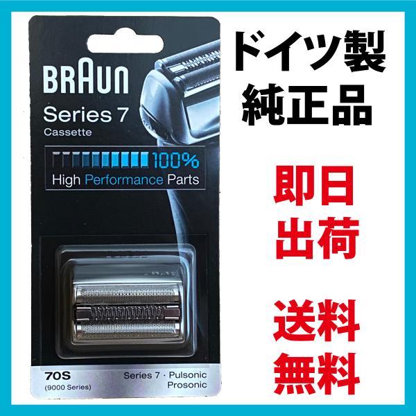 |ブラウン 替刃 70S 【送料無料 即日出荷 補償付】シリーズ7 網刃・内刃一体型カセット シェー…