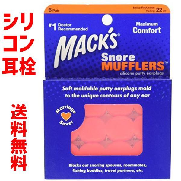 マックスピローソフト シリコン 耳栓 6ペア オレンジ 耳が痛くならない イヤープラグ Macks Pillow Soft