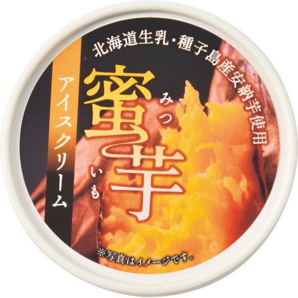 北海道産生乳使用 種子島産安納芋を使った蜜芋アイスクリーム(11個)