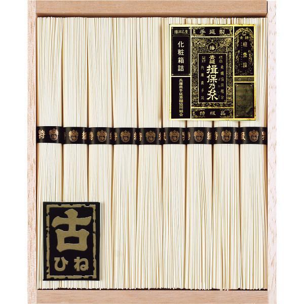 手延素麺揖保乃糸(特級品・古)9束 【お中元専用商品】
