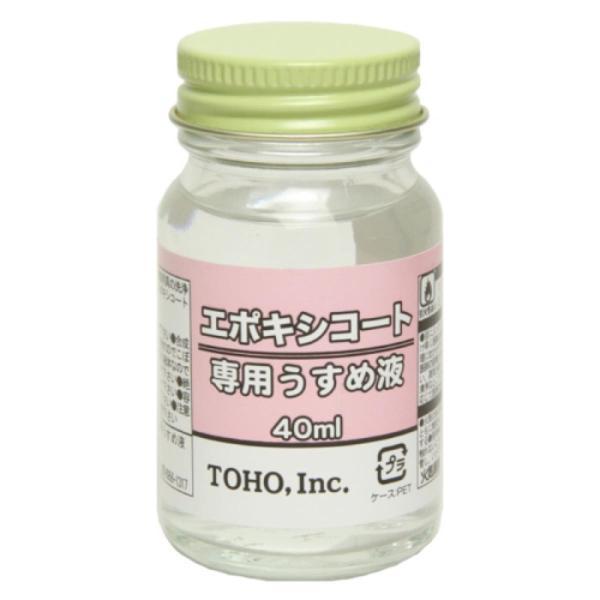 東邦産業(TOHO,inc.) エポキシコート専用うすめ液 40ml