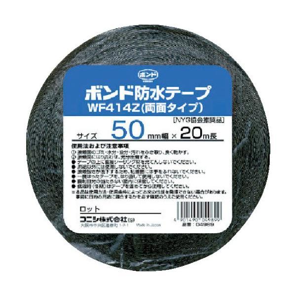 コニシ 建築用ブチルゴム系防水テープ WF414Z-50 50mm×20m 04989