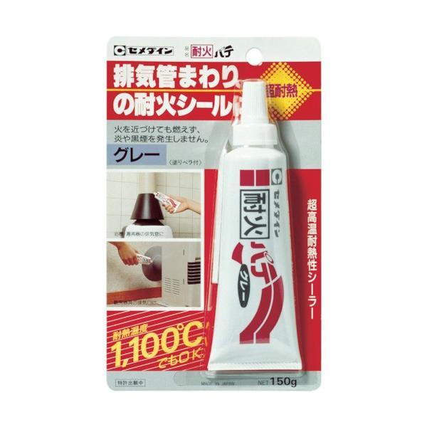 セメダイン 耐火パテ (グレー) P150g (耐熱最大1100℃) HJ-112 HJ112