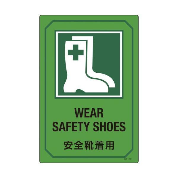 緑十字 イラスト標識 安全靴着用 GB-201 450×300mm エンビ 095201