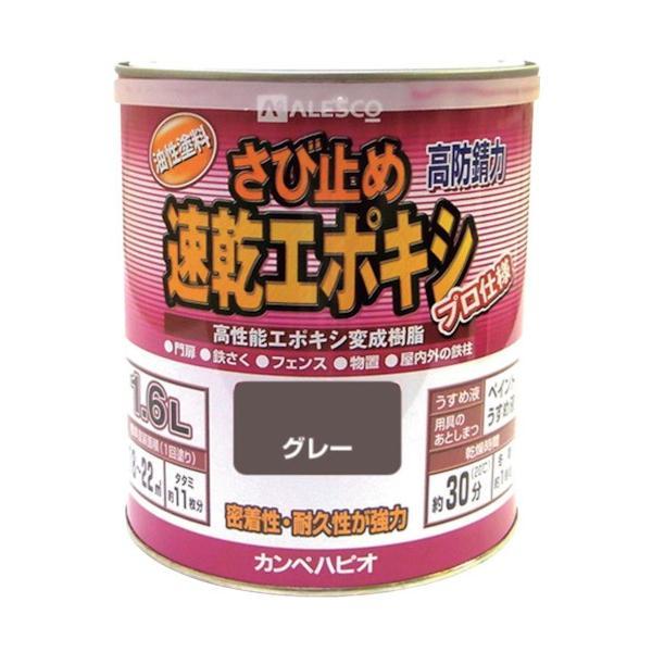 KANSAI カンペ 速乾エポキシさび止め 1.6L グレー 1050051.6