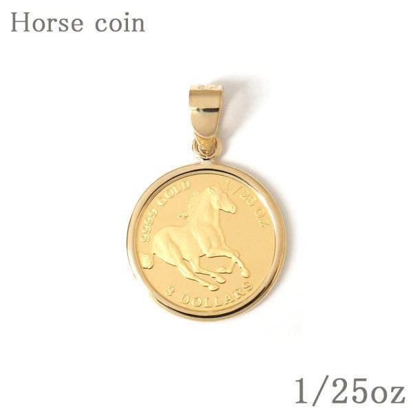 コイン ツバルホース 純金 1/25oz k24 24金 エリザベス2世 馬 k18 18金 枠 ペンダントトップ