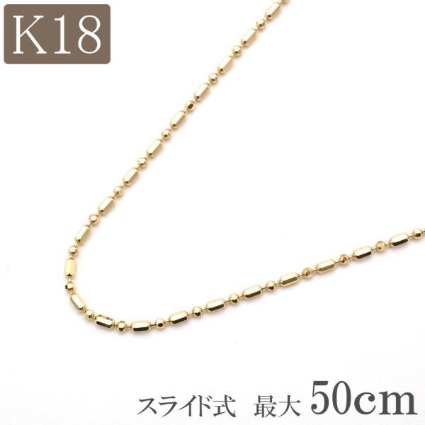 ネックレス 18k 18金 カット交互 チェーン スライド式 ネックレス 長さ調節可能 最大50cm