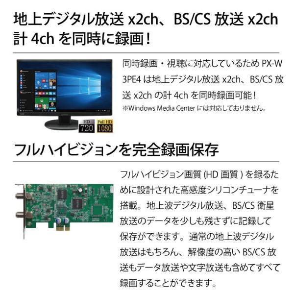 PLEX PCI Express接続 地上デジタル・BS・CS対応TVチューナー PX-W3PE Ver2.0|d-plaza-kjc|03