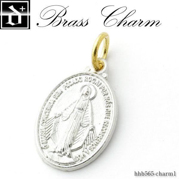 メダイ チャーム ブラスチャーム 真鍮チャーム hhb565-charm1 オープン記念 セール