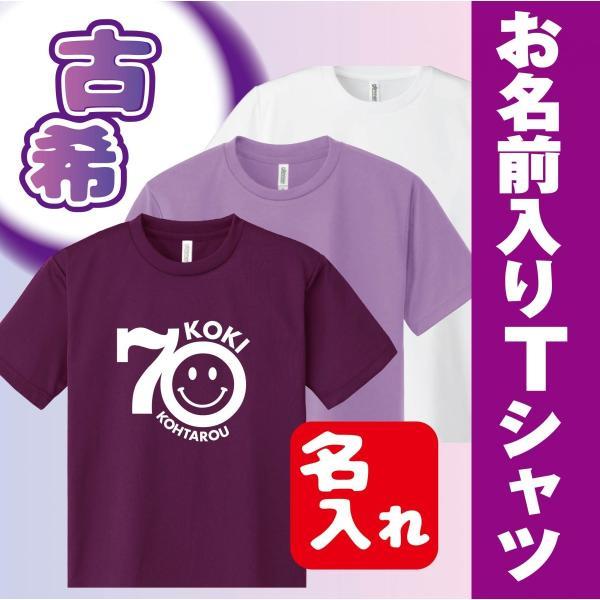古希祝い プレゼント 祝い 贈り物 名入れ Tシャツ|d-pop-pro