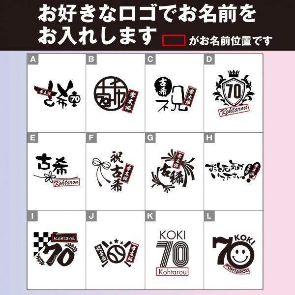 古希祝い プレゼント 祝い 贈り物 名入れ Tシャツ|d-pop-pro|03