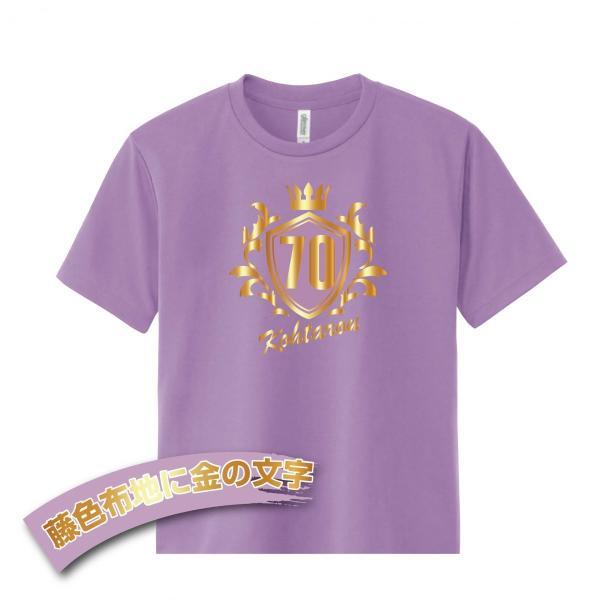 古希祝い プレゼント 祝い 贈り物 名入れ Tシャツ|d-pop-pro|06
