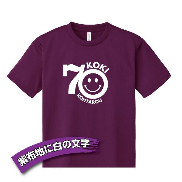 古希祝い プレゼント 祝い 贈り物 名入れ Tシャツ|d-pop-pro|07