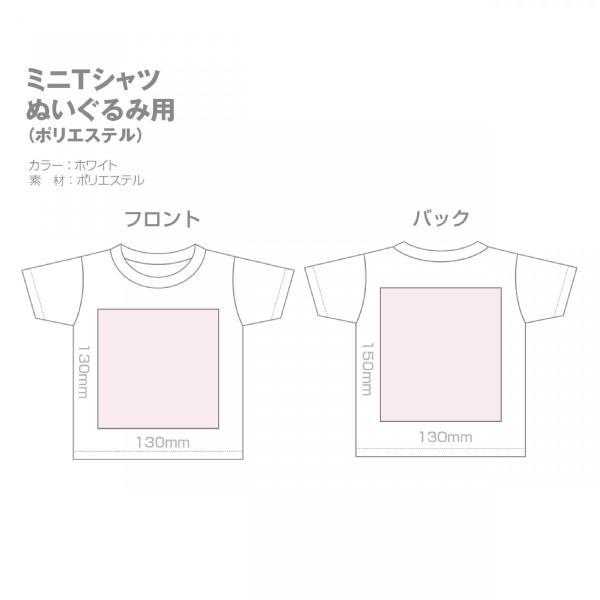 ミニTシャツ 子供の絵で作る雑貨 ぬいぐるみ用Tシャツ アートデザイン オリジナルグッズ 子供誕生日プレゼント|d-pop-pro|04