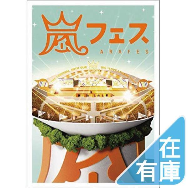 ネコポス発送 嵐 DVD ARASHI アラフェス 通常仕様 価格4 2101
