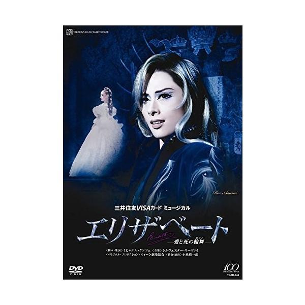 新品DVD宝塚歌劇団花組エリザベート愛と死の輪舞PRNE