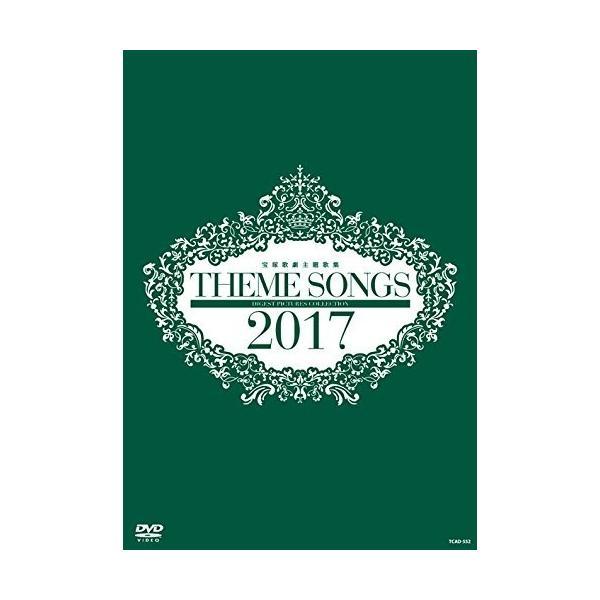 新品DVD宝塚歌劇団THEMESONGS2017宝塚歌劇主題歌集珠城りょうPR