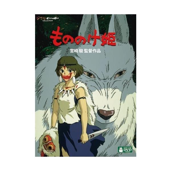 (プレゼント用ギフトラッピング付)もののけ姫DVD宮崎駿スタジオジブリPR