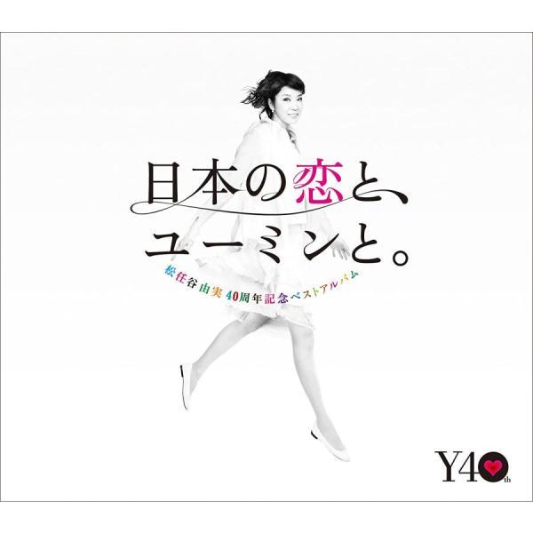 ネコポス発送 松任谷由実 3CD 40周年記念ベストアルバム 日本の恋と、ユーミンと。 通常盤 荒井由実 BEST PRの画像