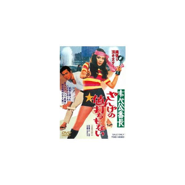 新品DVDずべ公番長ざんげの値打ちもない大信田礼子東映ビデオ4988101158324