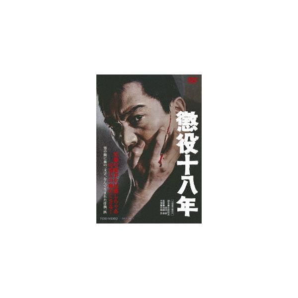 新品 送料無料 DVD 懲役十八年 安藤昇 東映ビデオ 4988101210367