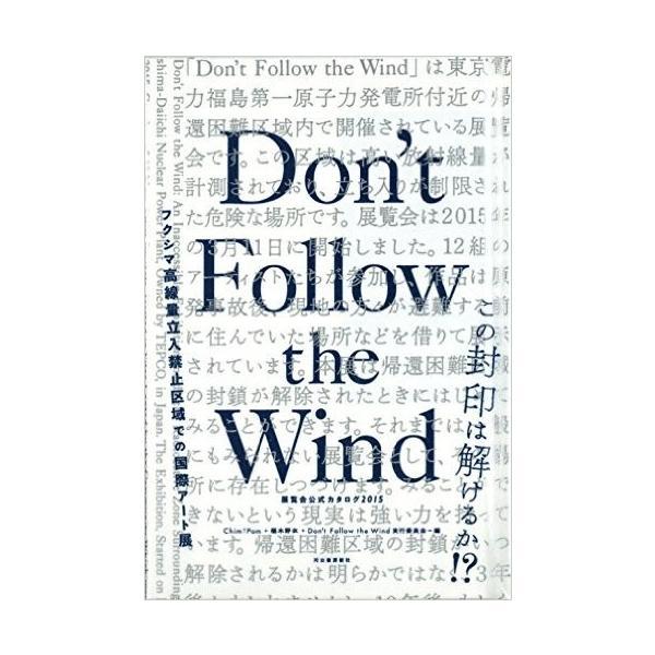 Don't Follow the Wind: 展覧会公式カタログ2015|d-tsutayabooks